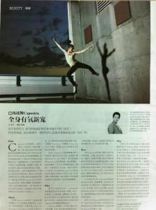 外滩画报《巴西战舞Capoeira —— 全身有氧新宠》