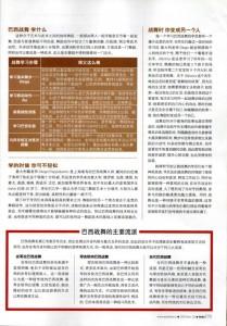Xinmin Bell magazine about Capoeira Mandinga - part 2
