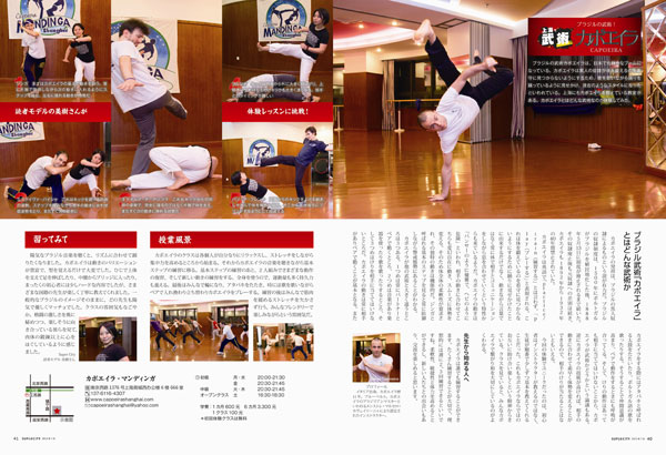 "Article about Capoeira in ""Super City"" magazine"
